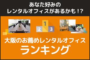 大阪でお薦めのレンタルオフィス