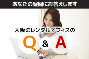 大阪のレンタルオフィスのQ&A
