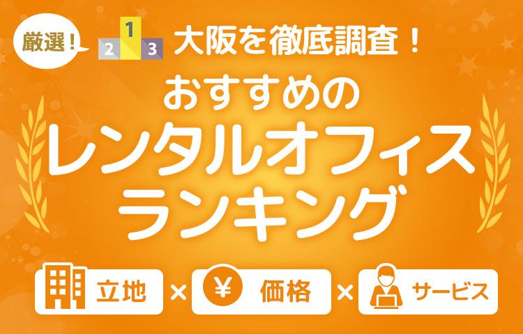 大阪のレンタルオフィスランキング